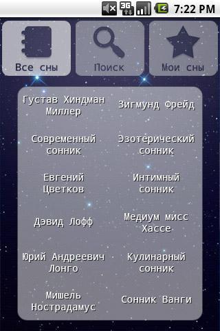 夢の意味辞書スクリーンショット