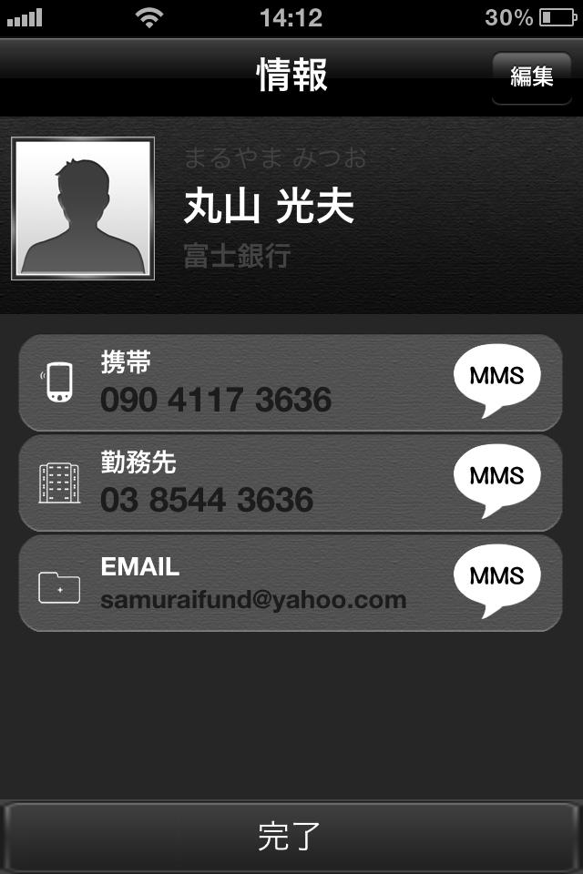 連絡先のグループ管理-MyGroupスクリーンショット