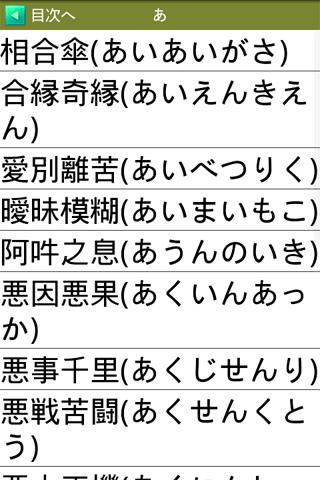 四字熟語の辞典スクリーンショット