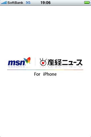 MSN産経ニュース | iPhoneアプリ...