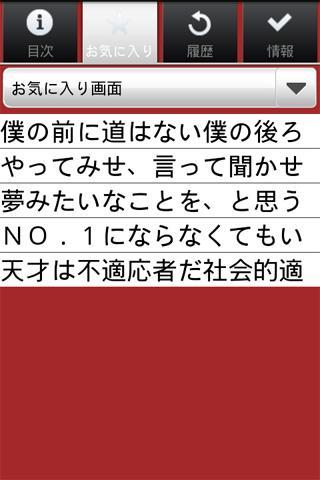 名言名句の辞典スクリーンショット