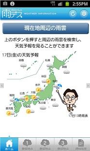 森田さんの雨デススクリーンショット