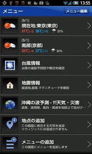 Yahoo!天気・災害スクリーンショット